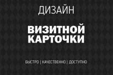 Предоставлю Вам макет вашей визитной карточки 21 - kwork.ru