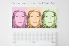 Портрет Поп Арт 25 - kwork.ru