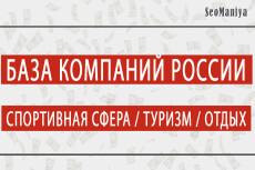 База компаний России - Транспортная сфера, Грузовые перевозки 21 - kwork.ru