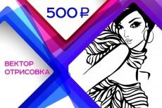 Сделаю качественный векторный рисунок 16 - kwork.ru