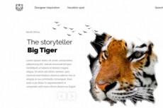 Нарисую адаптивный дизайн главной страницы сайта 20 - kwork.ru