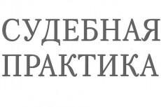 Составлю для Вас Договор 5 - kwork.ru