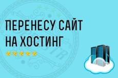 Перенесу сайт с одного хостинга на другой 5 - kwork.ru