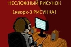 Отредактирую фото в фотошопе, удалю фон и т. д 6 - kwork.ru