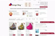 Создам адаптивный интернет-магазин 4 - kwork.ru