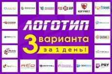 Сделаю логотип 44 - kwork.ru