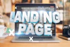 Сделаю макет Landing Page под ключ 15 - kwork.ru