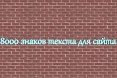 Рерайтинг текста 16 - kwork.ru