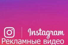 Рекламный видеоролик для Instagram 4 - kwork.ru