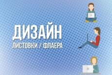 Сделаю макет календаря 15 - kwork.ru