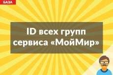Соберу минимум 20 000 email вашей целевой аудитории 13 - kwork.ru