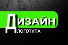 Дизайн листовок 36 - kwork.ru