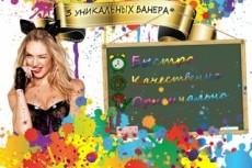 Сделаю качественный, красочный баннер для Instagram 21 - kwork.ru