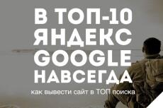 Отдам в добрые руки ТИЦ 160 000 3 - kwork.ru