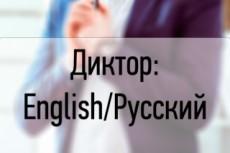 Озвучка текста 14 - kwork.ru