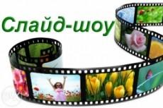 Слайд-шоу из фото и видео 19 - kwork.ru