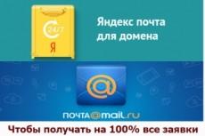 Подключу корпоративную почту к домену на Yandex, mail и тд 16 - kwork.ru