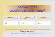Калькулятор мер и весов для WordPress 13 - kwork.ru