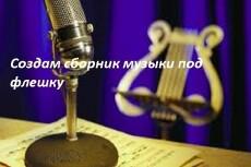 Найду или создам любую минусовку к вашей композиции 5 - kwork.ru