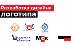 Сделаю интересный логотип 39 - kwork.ru