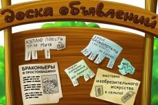 Вручную размещу Ваше объявление на 30 популярных досках Украины 12 - kwork.ru