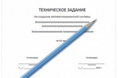 Помогу составить ТЗ для создания интернет-магазина на yii2 или битрикс 13 - kwork.ru