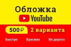 Сделаю обложку для канала на Ютубе, для группы в контакте 21 - kwork.ru