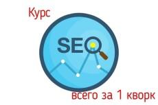Обучаю seo оптимизации 4 - kwork.ru