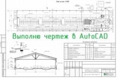 Разработаю или оцифрую чертежи любой сложности в AutoCAD 7 - kwork.ru
