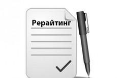 Рерайт текстов 8000 знаков. Дешево и качественно 6 - kwork.ru