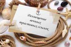 21 трастовая ссылка + шикарный подарок. Общий тиц выше 130 тысяч 20 - kwork.ru