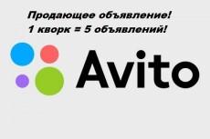 Напишу 3 продающих объявления для продаж на Авито, Юле или OLX 19 - kwork.ru
