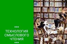 Составлю конспект или технологическую карту к уроку в нач. классах 5 - kwork.ru