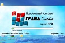Сделаю смету 23 - kwork.ru