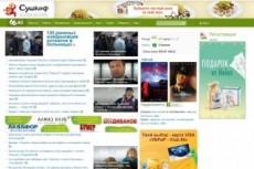 Готовый сайт Ремонт окон 32 - kwork.ru