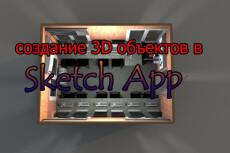 3D объекты 12 - kwork.ru
