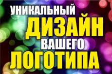 Уникальный логотип, несколько вариантов. Исходники psd+png в подарок 277 - kwork.ru