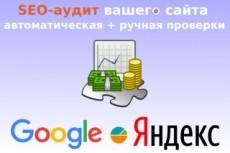Качественный аудит сайта с рекомендациями 9 - kwork.ru