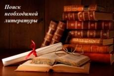 Оформлю Вашу работу по ГОСТ 16 - kwork.ru