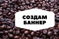 Баннеры для рекламы на сайтах 25 - kwork.ru