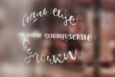 Оклейка витрин 15 - kwork.ru