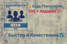 500 друзей - подписчиков на профиль ВК - на личную страницу 10 - kwork.ru