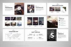 Дизайн презентаций 16 - kwork.ru