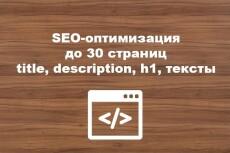 Размещу 8 ссылок с качественных сайтов 21 - kwork.ru