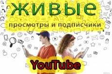Добавлю 777 + подписчиков + 1000 просмотров на ваш канал Youtube 5 - kwork.ru