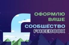 Оформлю вашу группу в Facebook 29 - kwork.ru