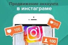 5000 русских подписчиков в Инстаграм. Раскрутка в instagram 19 - kwork.ru
