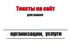 Размещу 40 развернутых комментариев на любом сайте 26 - kwork.ru