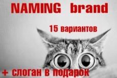 Разработаю название для Вашей организации 15 - kwork.ru