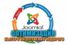 Настройка RSS на Joomla 22 - kwork.ru